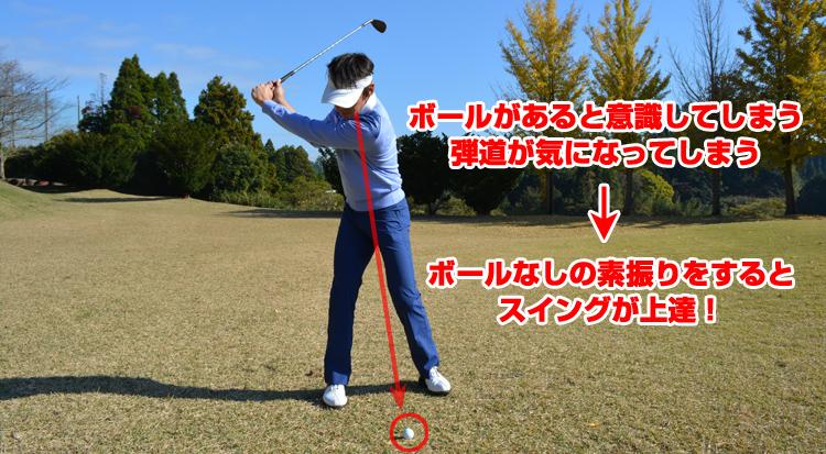 swing-ball1