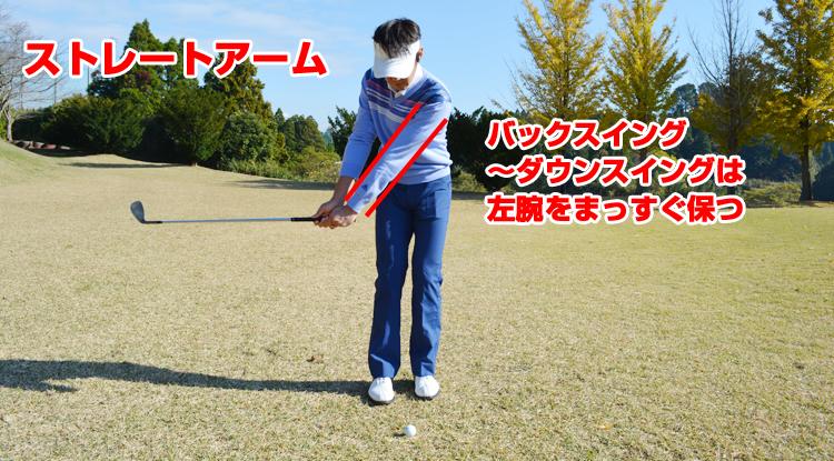 straight-arm1.1