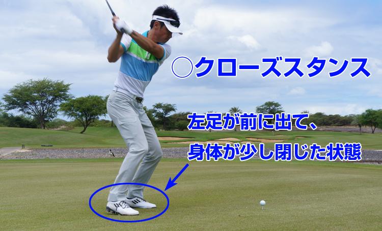 close-stance1