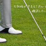 方向性が決まる!ゴルフのスタンスで確認したいポイント3つ