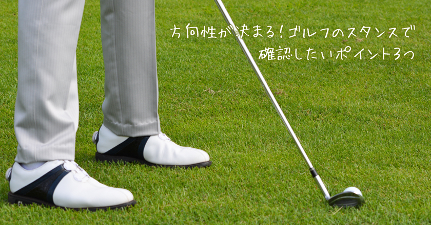 eyecatch^golf-stance-point