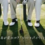 ゴルフ初心者が選ぶべき「ソフトスパイク」2つのメリット