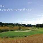リスクを回避するゴルフのコースマネジメント5つのポイント