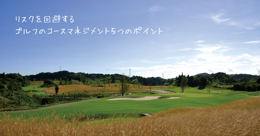 golf-course-management