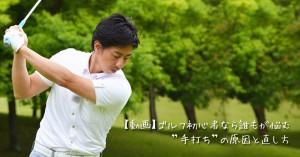 golf-hand-swing