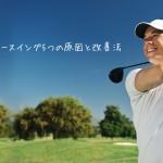 力み過ぎ!?ゴルフのオーバースイング5つの原因と改善法