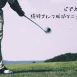 ビジネスマン必読!接待ゴルフ成功マニュアル完全版