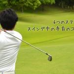 6つのステップで解説!ゴルフのスイング中の手首のコックの使い方