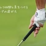 必需品!ゴルフ仲間と差をつける正しいグローブの選び方