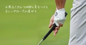 golf-globe