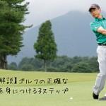 【写真で解説】ゴルフの正確なテークバックを身につける3ステップ