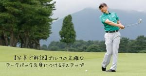 golf-takeback-1