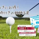 ゴルフ好きにお得!株主優待付きの銘柄3選