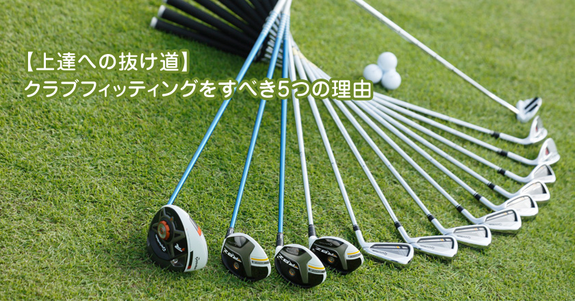 club-fitting