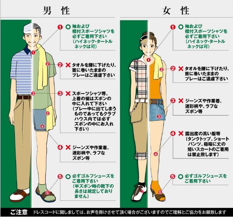 course-clothes1