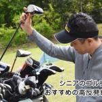 シニアのゴルフを楽しくするおすすめの高反発ドライバー5選