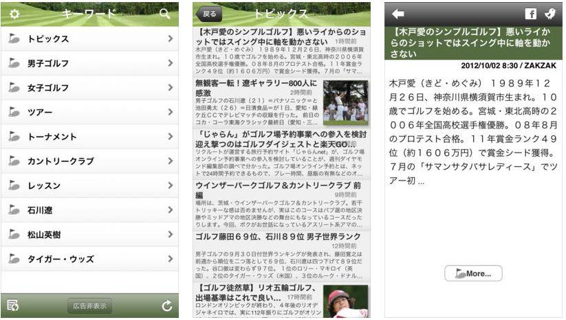 golf-news-%e3%82%a2%e3%83%97%e3%83%aa2