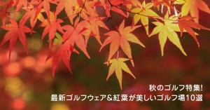 golf-autumn