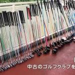 【これはお得】中古のゴルフクラブを使ってみよう