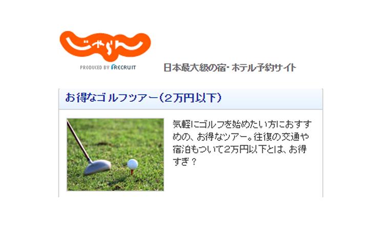 ⑩じゃらん お得なゴルフツアー