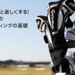 ゴルフをもっと楽しくする!初心者必見のクラブセッティングの基礎