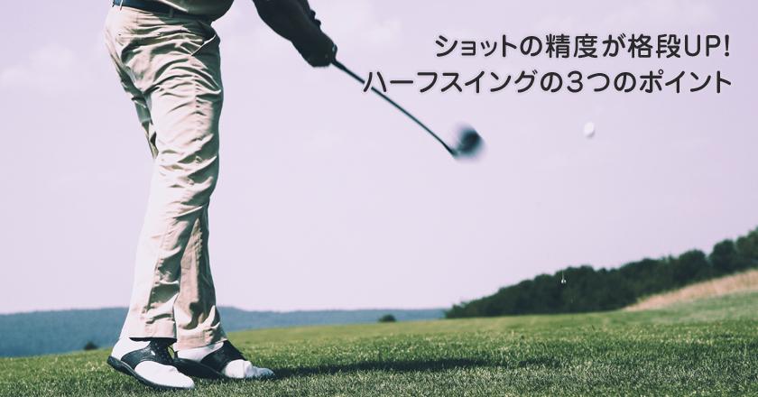 half-swing