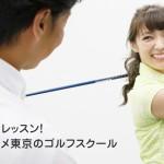 東京都内のゴルフレッスンでおすすめのゴルフスクール13選|プロが教える本当に上達できるレッスンの選び方