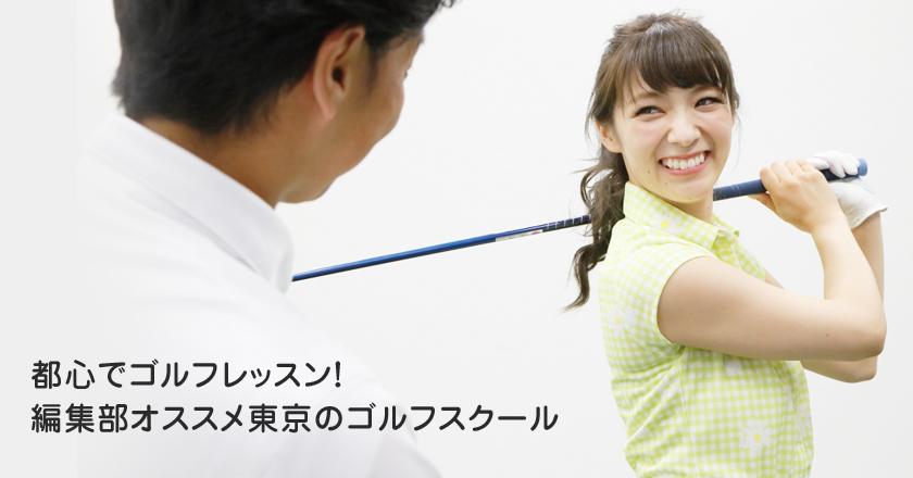 tokyo-golf
