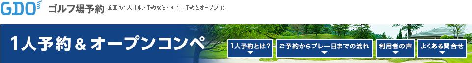 ⑫GDO オープンコンペ