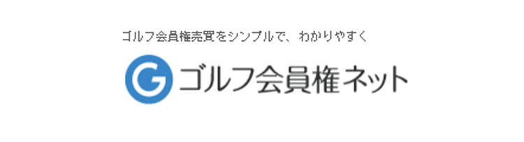 ⑭ゴルフ会員権ネット ロゴ