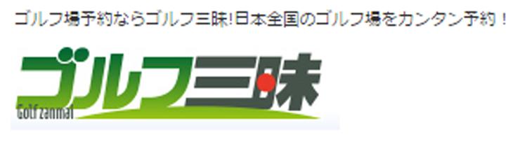 ⑪ゴルフ三昧 ロゴ