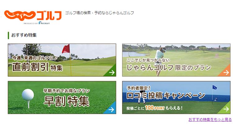 ④じゃらんゴルフ