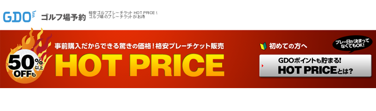 ②GDO HOT PRICE