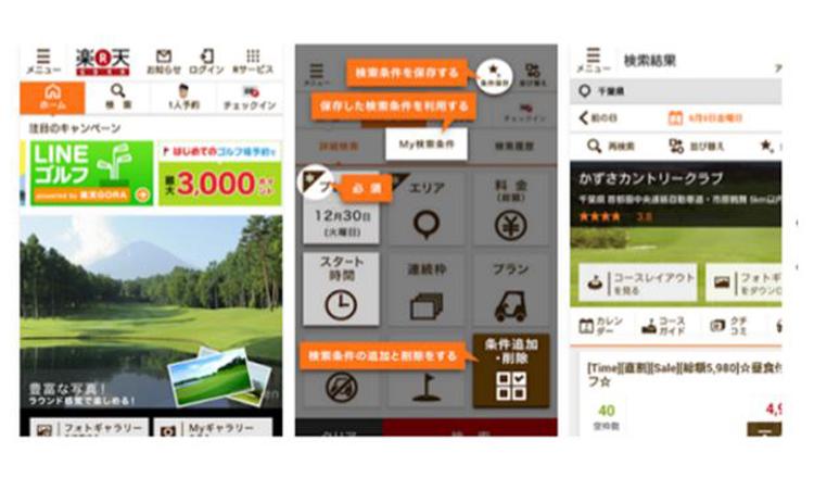 ④楽天アプリ