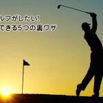 金欠でもゴルフがしたい!格安プレーできる5つの裏ワザ
