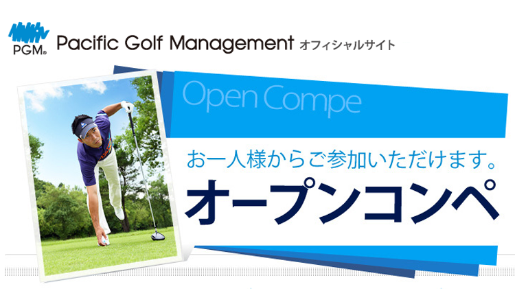 ⑬Pacific Golf Management オープンコンペ