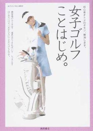 ⑨女子ゴルフはじめ