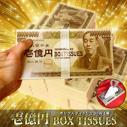 ③一億円ティッシュ
