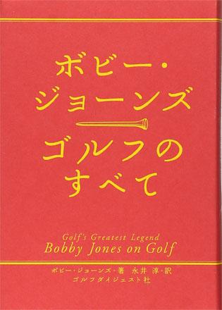 ⑥ホビージョーンズ ゴルフのすべて