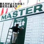 ゴルフスコアの数え方がよくわかる!スコアの正しい書き方と数え方