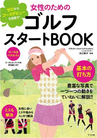 ⑧女性のためのゴルフスタートBOOK