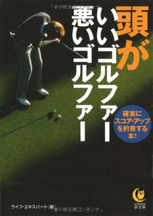 ⑤頭がいいゴルファー悪いゴルファー
