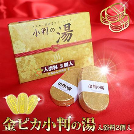 ④金ピカ小判の湯