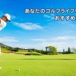 あなたのゴルフライフを充実させるおすすめゴルフ本9選