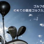 ゴルフの腕前アップ!初めての競技ゴルフ入門マニュアル