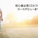 初心者必見!ゴルフの基本からコースデビューまで完全網羅