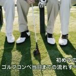初めての幹事も安心!ゴルフコンペ当日までの流れすべて教えます!