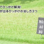 次のゴルフでひっかけ解消!すぐに効果が出るひっかけの治し方3つ