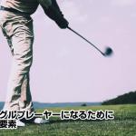 ゴルフでシングルプレーヤーになるために必要な3つの要素