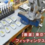 【厳選】 東京で行くべきフィッティングスタジオ5選